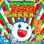 9月23日より「第7回横須賀・三浦パチンコ・パチスロフェスタ」を開催