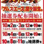 『アムズエース具志川店』が10月8日グランドオープン