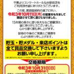 【閉店】コンサートホール仙台駅前店(2021年10月11日閉店・宮城県)