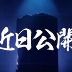 「ここが歴史のゼロページ目」 大都技研、パチスロ新台「押忍!番長ZERO」のティザーPV第2弾公開