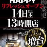 パチンコ店のリニューアルオープンまとめ(※10月14日)
