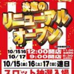 パチンコ店のリニューアルオープンまとめ(※10月15日)