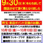 【閉店】ラッキープラザ(2021年9月30日閉店・山口県)