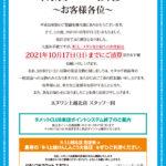 シリウスグループの最新パチンコ店『エヌワン上越北店』が今月17日に閉店