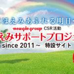 ニューギン、CSR活動「ほほえみサポートプロジェクト特設サイト」を更新