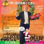 NEXUS、12月23日開催の「青島広志のアットホームコンサート」に特別協賛