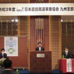 日遊協・九州支部が総会、政治関連の動きに対し日遊協スタンスを強調