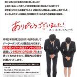 仙台市のパチンコ店『パーラーボンボン』が29年間の営業に幕、『ベガスベガス』として再スタートか