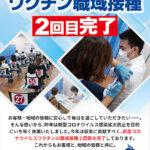 玉屋、コロナワクチンの職域接種完了を報告