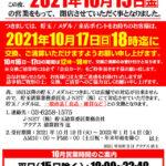 【閉店】代々木AQUAS(2021年10月15日閉店・東京都)